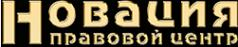 Логотип компании Новация