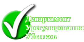Логотип компании Департамент урегулирования убытков