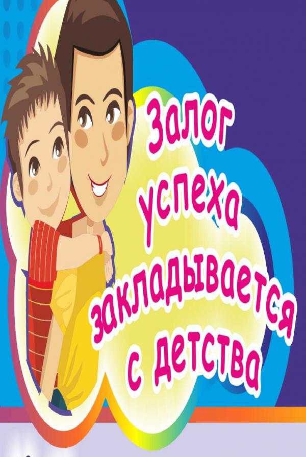 Логотип компании Студия развития вашего ребенка