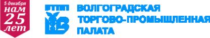 Логотип компании Волгоградская торгово-промышленная палата