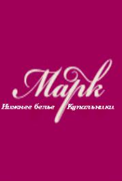 """Логотип компании """"Марк""""-Нижнее белье , купальники ,трикотажные изделия, колготки оптом."""