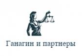Логотип компании Ганагин и партнеры