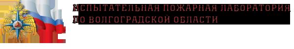 Логотип компании Судебно-экспертное учреждение ФПС по Волгоградской области