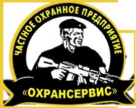 Логотип компании Охрансервис