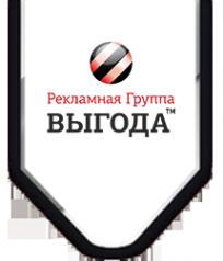 Логотип компании Выгода