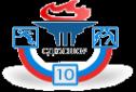 Логотип компании СШОР №10