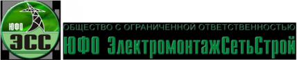 Логотип компании ЮФО ЭлектромонтажСетьСтрой