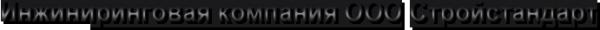Логотип компании Стройстандарт