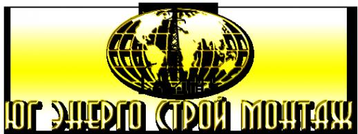 Логотип компании Юг Энерго Строй Монтаж