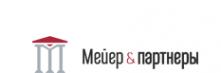 Логотип компании Мейер Яковлев и партнеры