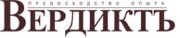 Логотип компании Вердиктъ