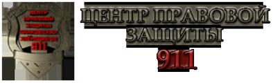 Логотип компании Центр правовой защиты банковских заёмщиков 911