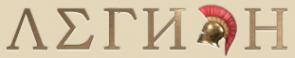 Логотип компании Легион