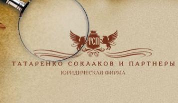 Логотип компании Татаренко Соклаков и партнеры