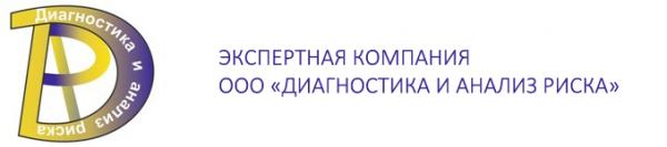 Логотип компании Диагностика и анализ риска