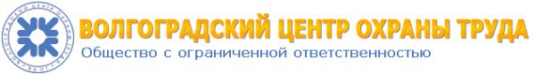 Логотип компании Волгоградский центр охраны труда